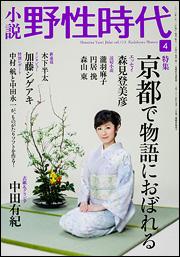 【お仕事】「小説野性時代」2013年4月号 挿絵_b0136144_21324190.jpg