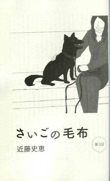 【お仕事】「小説野性時代」2013年4月号 挿絵_b0136144_21325253.jpg