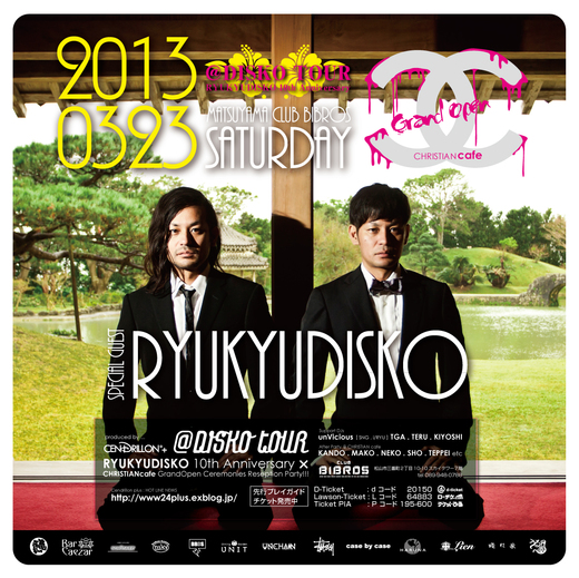 "@DISKO TOUR - RYUKYUDISKO 10th ANNIVERSARY × CHRISTIANcafe""GRAND OPENING""PARTY!!!_f0148146_4384814.jpg"