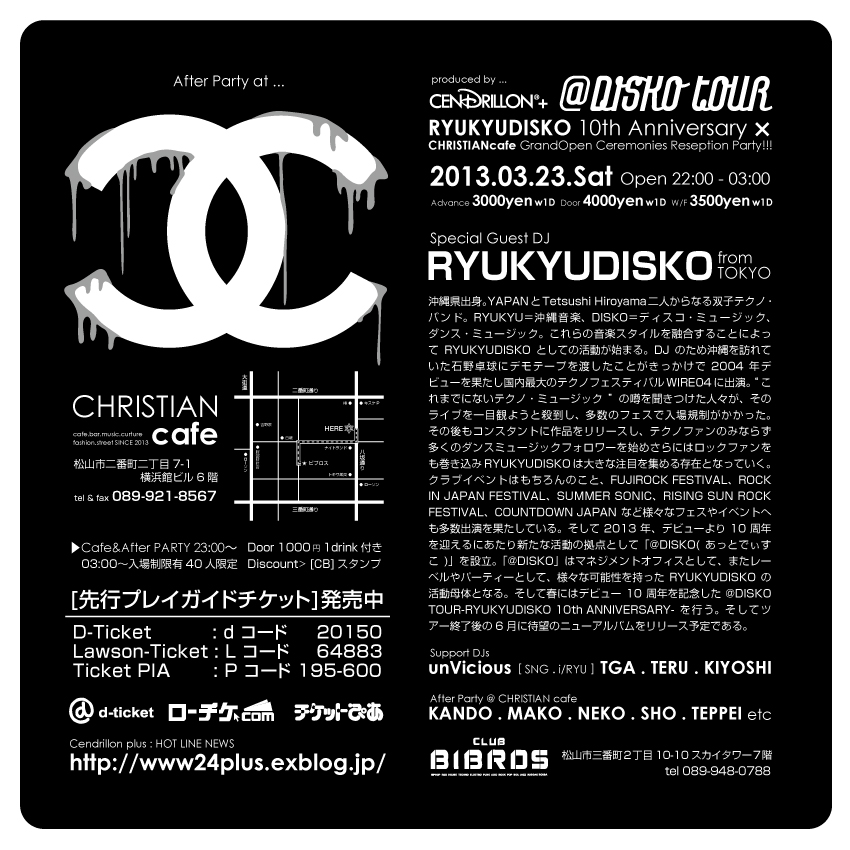 "@DISKO TOUR - RYUKYUDISKO 10th ANNIVERSARY × CHRISTIANcafe""GRAND OPENING""PARTY!!!_f0148146_4473350.jpg"
