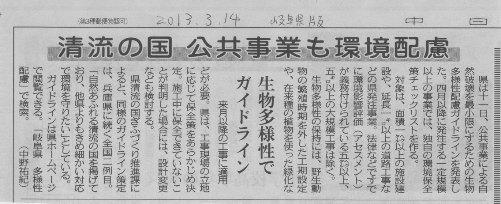 内ヶ谷ダム 転流工事予算と「公共事業における生物多様性配慮」_f0197754_2029477.jpg
