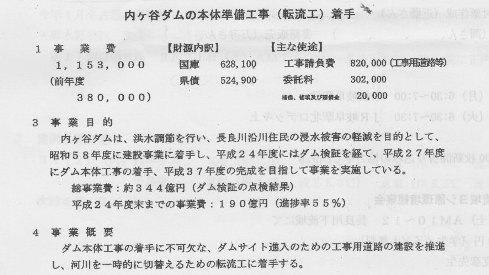 内ヶ谷ダム 転流工事予算と「公共事業における生物多様性配慮」_f0197754_20312117.jpg