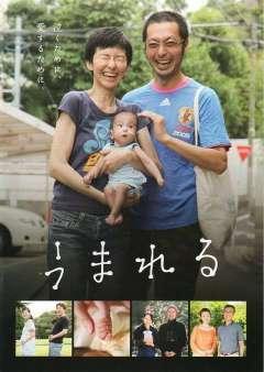 映画『うまれる』上映会とチャリティトークショーご報告_c0212972_1551750.jpg