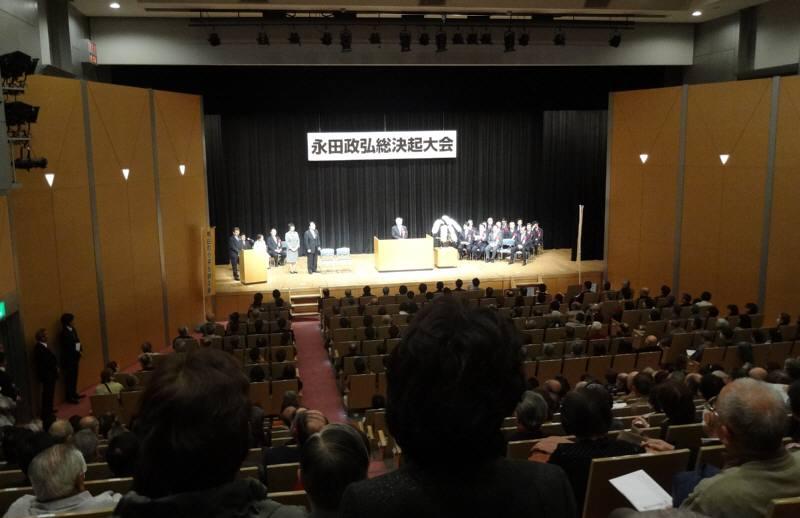 永田政弘決起大会_f0059673_2234931.jpg