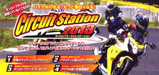 DUNLOPのバイクイベント情報!_b0163075_8503052.jpg