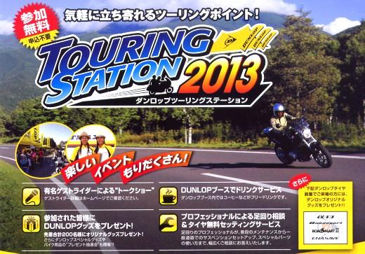 DUNLOPのバイクイベント情報!_b0163075_8504283.jpg