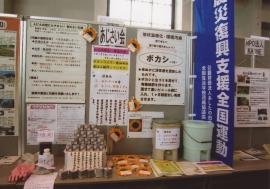 佐賀県 牧瀬杏会生活学校【活動報告】_a0226881_1134245.jpg