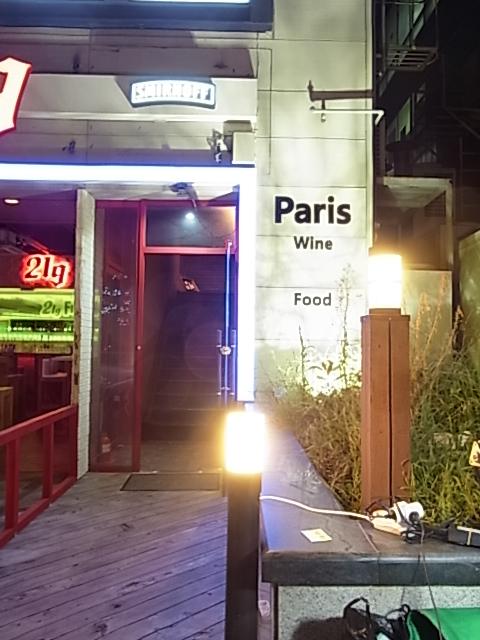 4日目 PARIS カフェ BAR 広安里 釜山 ワイン_e0141982_6461485.jpg