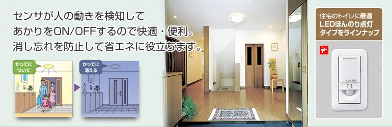 電気設備のご紹介_e0190287_19495865.jpg