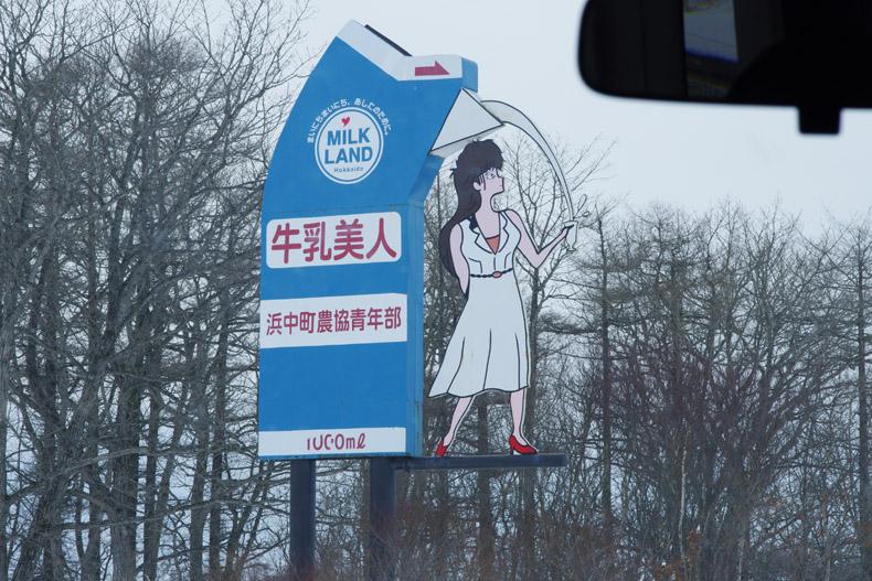 牛乳美人      道東シリーズ 23_b0103798_563125.jpg