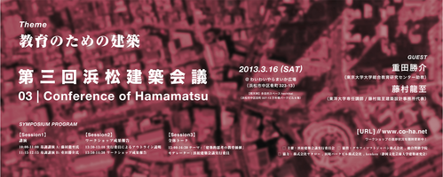 第三回浜松建築会議開催_e0154707_057546.png