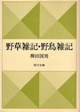 現在の本棚と植物本_d0263815_13515040.jpg