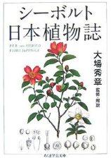 現在の本棚と植物本_d0263815_1358531.jpg