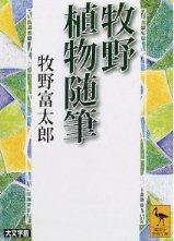現在の本棚と植物本_d0263815_1425180.jpg