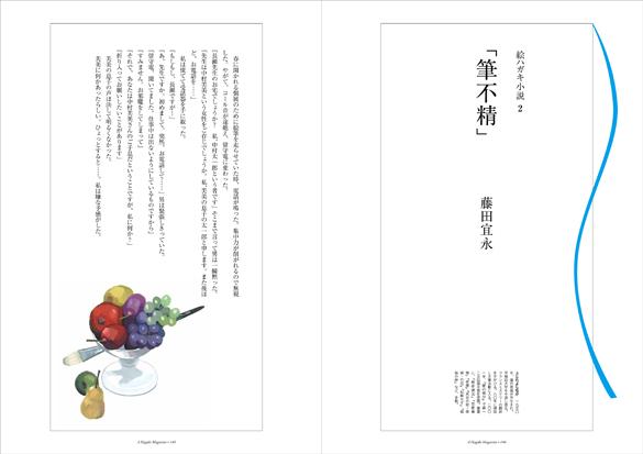 文藝春秋「aHAGAKI magazin」_c0075725_143307.jpg