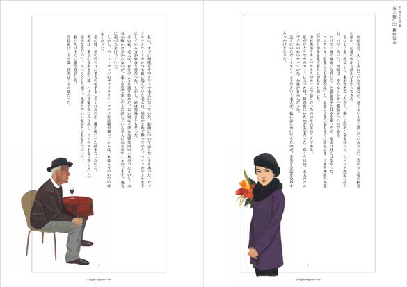 文藝春秋「aHAGAKI magazin」_c0075725_14331471.jpg