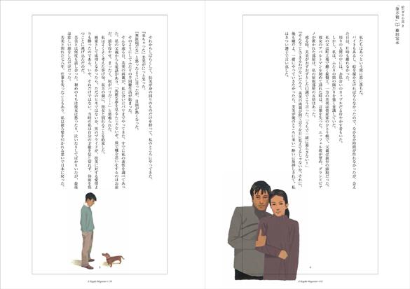 文藝春秋「aHAGAKI magazin」_c0075725_14332664.jpg