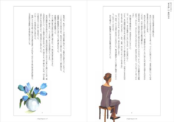 文藝春秋「aHAGAKI magazin」_c0075725_14334027.jpg
