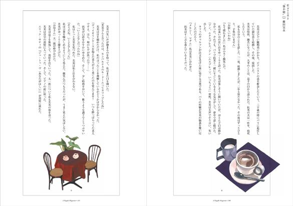 文藝春秋「aHAGAKI magazin」_c0075725_14335474.jpg