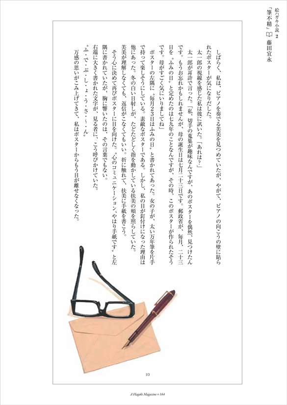 文藝春秋「aHAGAKI magazin」_c0075725_1434725.jpg