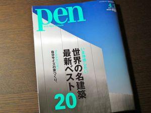 建築を読む。雑誌『pen』の建築特集_d0010432_2132244.jpg