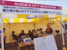 三重県 鈴鹿市生活学校【活動報告】_a0226881_133552100.jpg