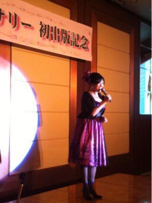 今日は出版記念パーティ in TOKYO!_e0142585_7583891.jpg