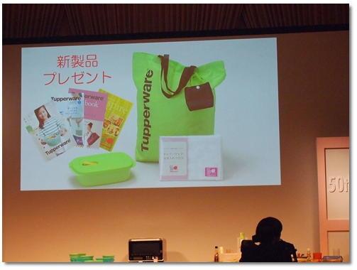 日本タッパーウェア50周年!!_d0078486_81379.jpg