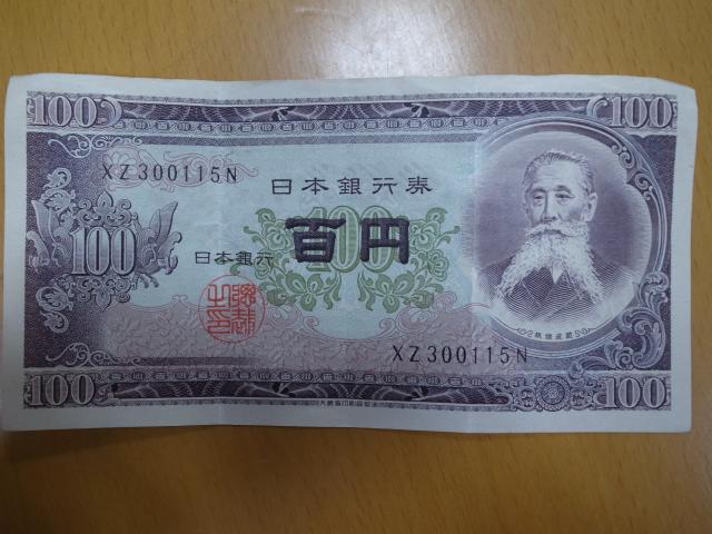百円紙幣に出会う_f0197703_20574017.jpg