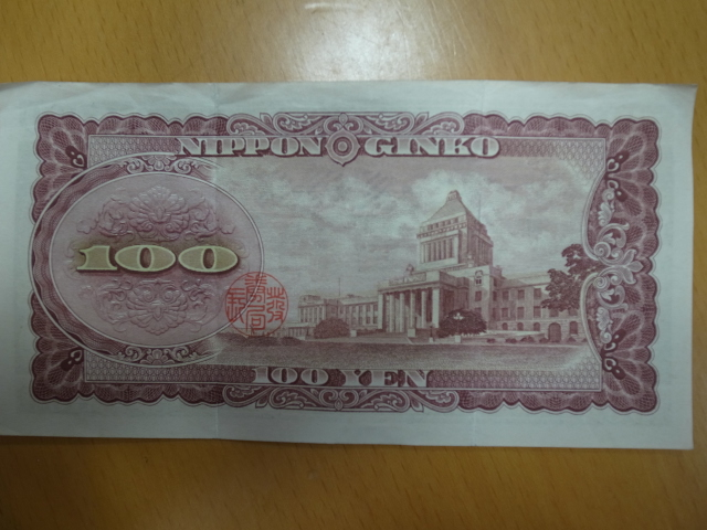 百円紙幣に出会う_f0197703_20585729.jpg