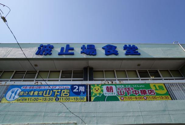 花咲く房総から横浜へ_d0147406_13285754.jpg