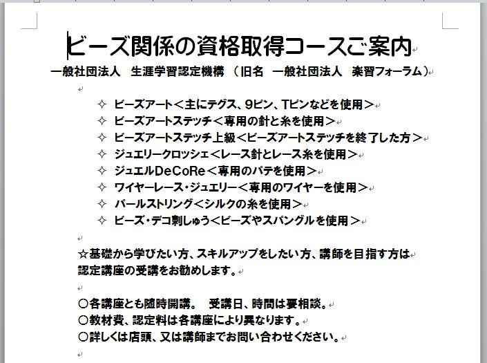 ビーズ関係の資格取得コースご案内_d0156706_14385016.jpg