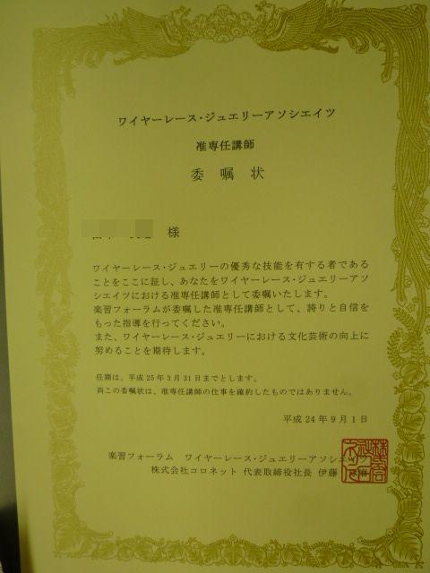 ビーズ関係の資格取得コースご案内_d0156706_14464747.jpg