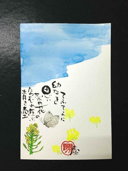 /// 二十四節季の清明のお礼状「菜の花」を画きました ///_f0112434_23285388.jpg