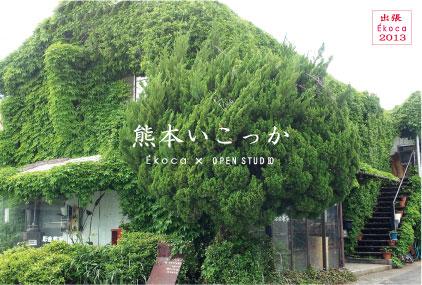 出張Ekoca 2013 『熊本いこっか』_b0148849_2256869.jpg