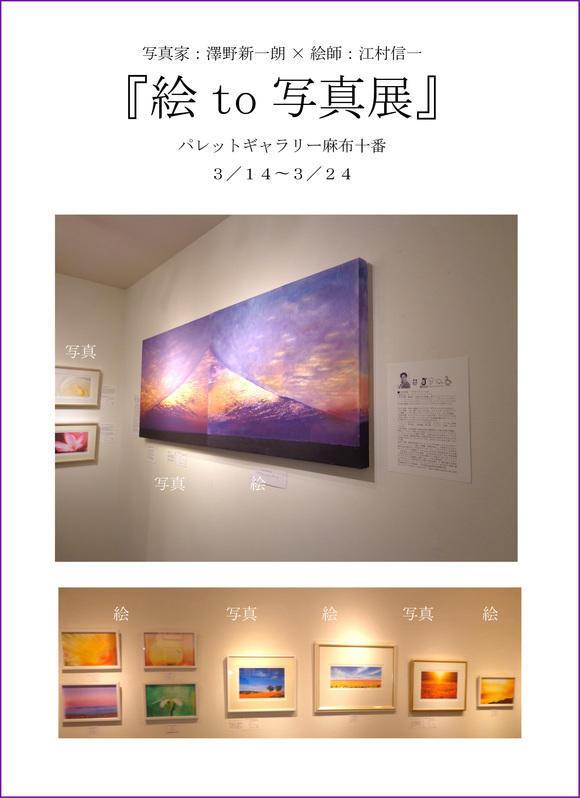 澤野新一朗との展示会『絵to写真展』3/14〜_e0082852_9401223.jpg