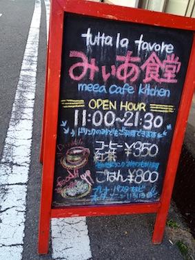大阪高石 tutta la tavore みぃあ食堂_c0227168_643838.jpg
