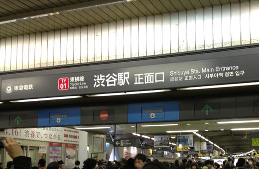 今日だけは鉄子@東急東横線渋谷駅_f0164187_210128.jpg