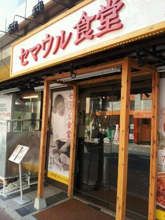 セマウル食堂 日本初上陸_b0189489_21123469.jpg