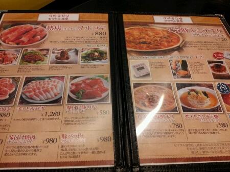 セマウル食堂 日本初上陸_b0189489_21165230.jpg