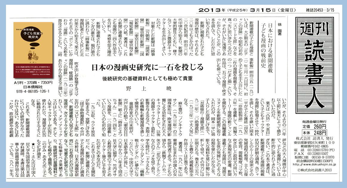 日本儿童文化评论家评介中国博士学术著作:日本漫画史研究的一枝新秀  十分宝贵的后续研究基础资料_d0027795_9342219.jpg