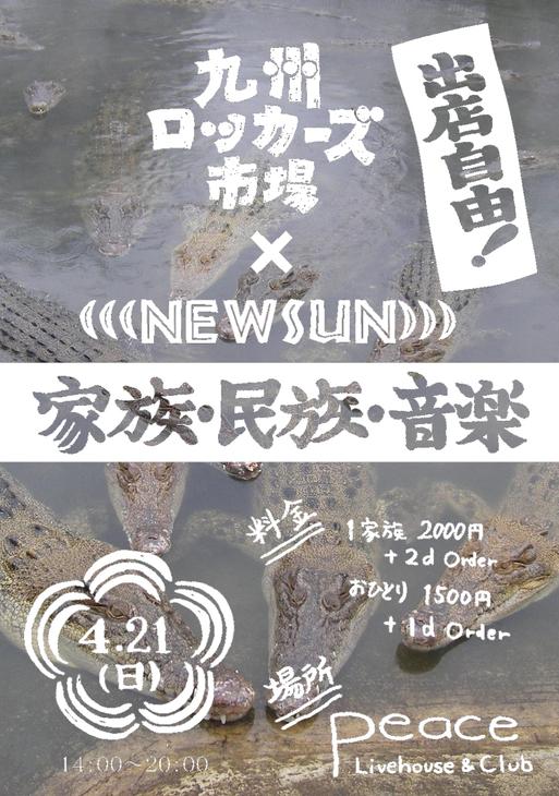 春祭り!九州ロッカーズ市場!_d0242009_23532411.jpg