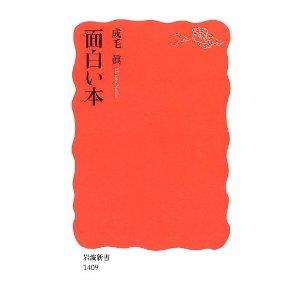 【書評】面白い本_d0047811_18361772.jpg