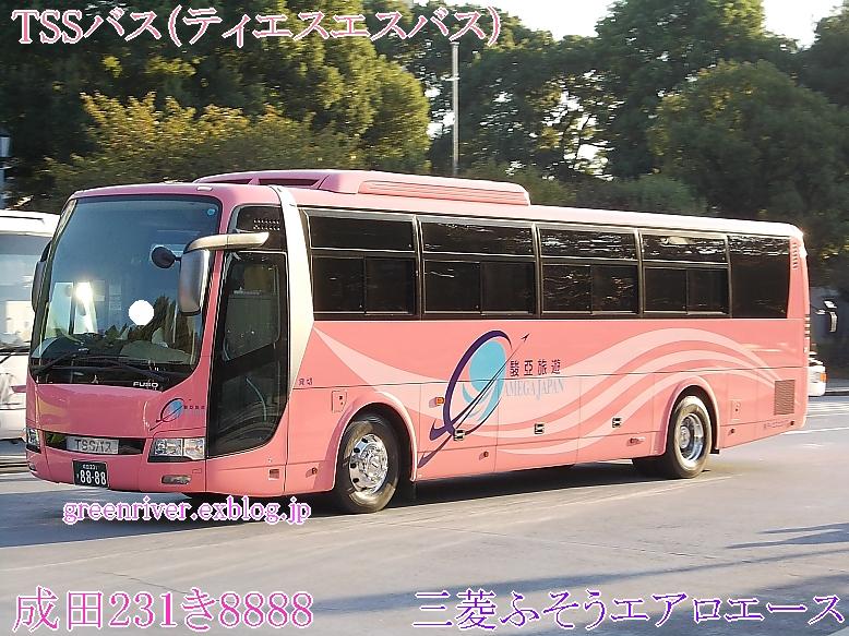 TSSバス(ティエスエスバス) 8888_e0004218_20461856.jpg
