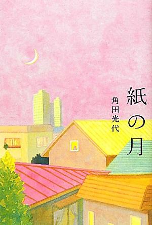 角田光代さん 「紙の月」_e0083922_182617.jpg
