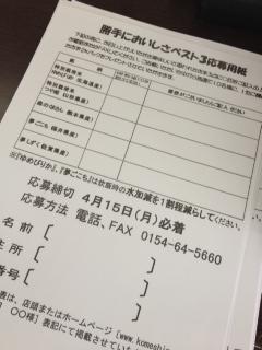 応募してま~~~す!_d0154957_16353.jpg