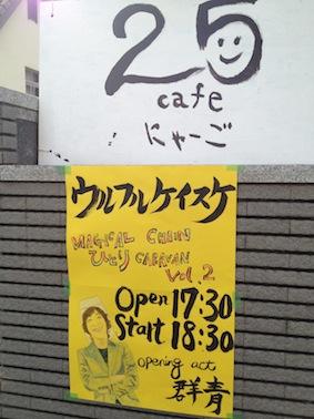 兵庫たつの市 Cafeにゃーご_c0227168_7354388.jpg