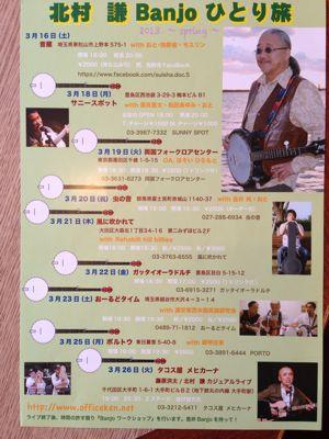 北村謙 Banjo ひとり旅 〜2013 春〜_d0225380_2384794.jpg