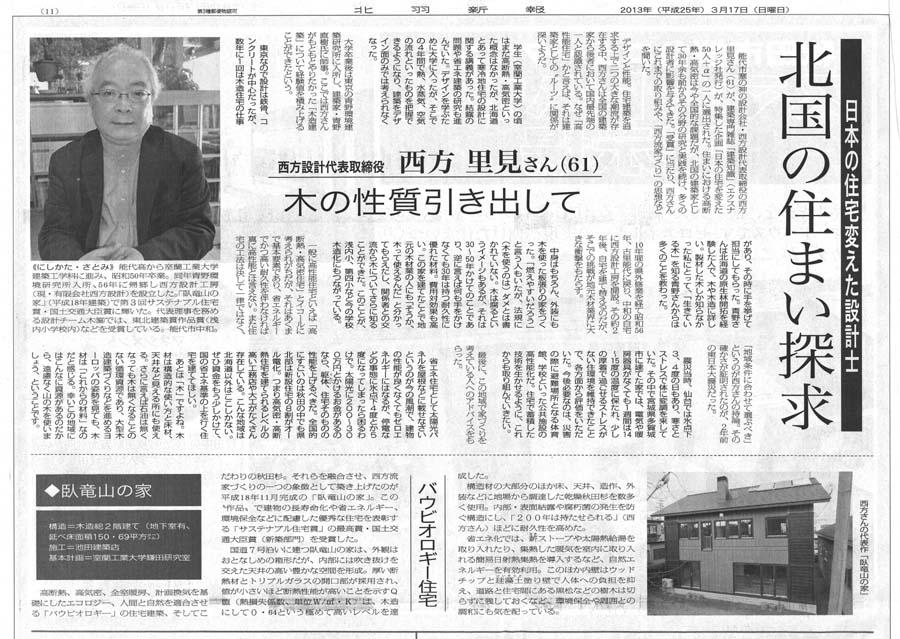 「臥竜山の家」_f0150893_1934622.jpg