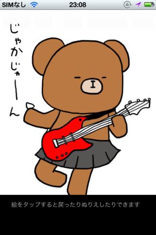 可愛い!!一コマ漫画と塗り絵が楽しめるiPhoneアプリ「日刊くまぬりえ」(無料)_d0174998_15561880.jpg